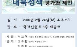 """[2/24] """"박근혜 정부 2년, 대북정책 평가와 제언"""" 열린좌담회 개최"""