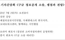 [7/2] 구글 정보공개 소송 관련 기자간담회 개최