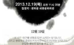 [12/19] 경실련 민주적 국정운영 촉구 시민행진