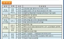 [~6/22]북-중접경지역 평화문화봉사단(8/18~24) 모집