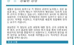 [6/5] 6.4지방선거 평가와 지방자치 발전방안 토론회