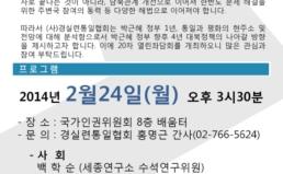 [2/24] 박근혜 정부 1년, 통일과 평화의 현주소 및 전망 열린좌담회