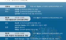 [10/10]  '개인정보보호와 이용자권리' 국제학술대회 개최
