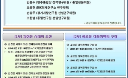 """[4/17] """"4.11총선결과와 새로운 대북 정책의 구상"""" -열린좌담회⑥"""