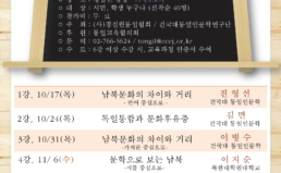 """[10/17~12/5] """"25기 민족화해아카데미"""" 수강생 모집"""