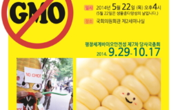 [5/22] MOP7 한국시민네트워크 발족식