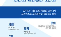 [11/27] 삼성그룹 경영권 승계 및 소유지배구조문제 진단과 개선방안 토론회