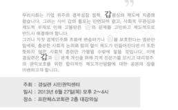 [6/27] 갑을관계 개선을 위한 토론회