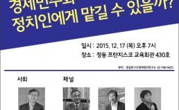 """[12/17] 전문가 간담회 """"경제민주화, 정치인에게 맡길 수 있을까?"""""""