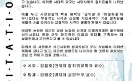 """[11/8] """"위기의 정당, 위기의 시민사회"""" 정책토론회"""