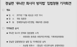 [11/6] 경실련 '무늬만 회사차 방지법' 입법청원 기자회견