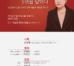 [2/23] 박근혜 정부 2년 평가 토론회 '박근혜 정부 2년을 말하다'