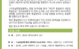 """[7/2] """"통일원칙을 재검토하다.""""_(사)경실련통일협회 창립20주년 연속토론회2"""