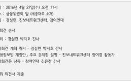 [4/27] 금융위 「신용정보법 개정안」 관련 시민단체 공동기자회견 개최