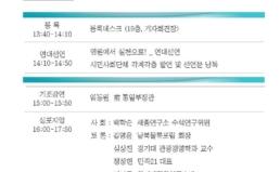 """[광복 70주년] 시민사회단체 연대선언 및 공동심포지엄 """"염원에서 실천으로"""""""