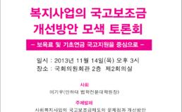 [11/14] 보육료국고지원확대방안 토론회