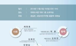[11/5] 정부 세제개편안 및 예산안 평가 토론회 개최