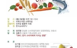 [6/3] 「GMO와 소비자 알 권리」2차 토론회