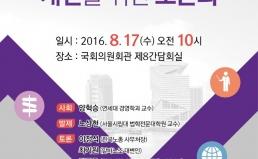 """[8/17]""""2017 최저임금 평가 및 결정방식·결정기준 개선을 위한 토론회"""" 개최"""