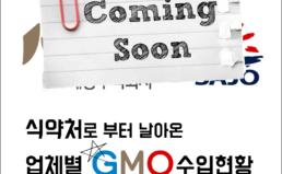 [9/21] 업체별 GMO 수입현황 공개 기자회견