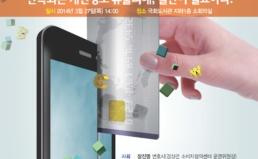 [3/27] 카드사 개인정보 유출사건 정부대책 평가 및 대안 모색 토론회