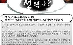 """[1/24] """"2013년, 박근혜-김정은의 선택은?"""""""