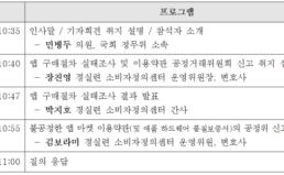 [3/21] 앱 마켓 실태조사 발표 및 이용약관 공정위 신고 기자회견