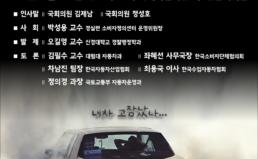 [10/22] 자동차 교환/환불 소비자 피해 어떻게 할 것인가