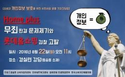 [8/22] 홈플러스 무죄판결 문제제기와 롯데홈쇼핑 고발 기자간담회 개최