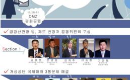 [11/13~27] 남북경협 진단과 해법 모색을 위한 연속토론회