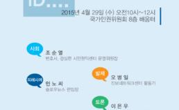 [4/29] 본인확인제도 진단 토론회