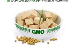 [5/16] GMO 표시제 개선 공개간담회