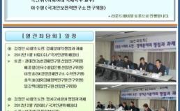 """[3/8] 김정은시대의 도전: """"북미관계의 쟁점과 과제"""""""