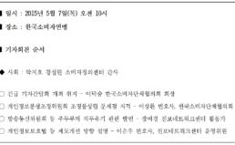 [5/7] 홈플러스 개인정보 유출 관련 긴급 기자간담회