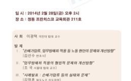 [2/28] 손배가압류 등 노동현안으로 본 박근혜 정부 1년 평가와 개선방향