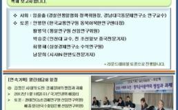 """[2/23] 김정은시대의 도전: """"대외관계의 쟁점과 과제""""(북중관계를 중심으로)"""