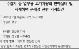 [7/8] 수입차 등 업무용 고가차량의 세제혜택 문제점 관련 기자회견 개최