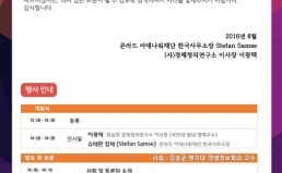 [8/31] 신뢰경제의 효과적 수단으로써 CSR의 역할_공동 토론회 개최