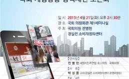 [4/21] 단통법 6개월 진단토론회
