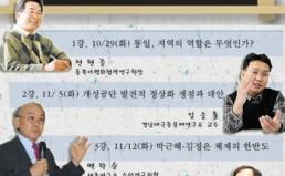 [10/29~12/3] 광명 민족화해아카데미 수강생 모집!