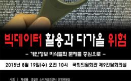 [8/19] 「빅데이터 활용과 다가올 위험」 토론회 개최