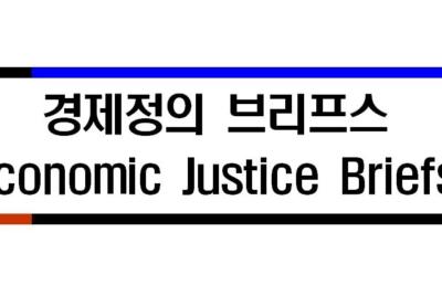 [경제정의브리프스]다국적기업의 사회적책임, 그 실천을 위한 주요 인자는?