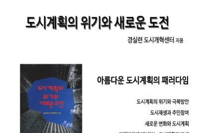 출판기념 북콘서트 개최